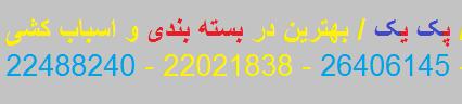 بسته بندی اثاثیه منزل|22488240|بسته بندی مبلمان